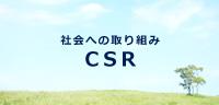 社会への取り組み CSR
