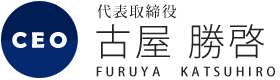 代表取締役 古屋 勝啓