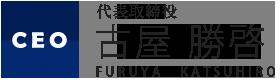 代表取締役 古屋勝啓